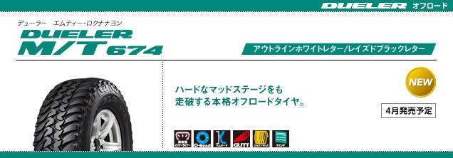 【送料無料】【新品】【乗用車用タイヤ】LT235/75R15 ブリヂストン DUELER M/T674