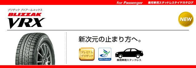【送料無料 オンライン】【新品】【スタッドレスタイヤ】165/65R15 ブリヂストン BLIZZAK VRX:タイヤ&ホイールプラザ