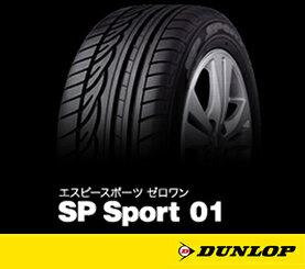 【送料無料】【新品】【乗用車用タイヤ】225/55R17 ダンロップ SP SPORT 01