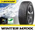 【送料無料】【新品】【スタッドレスタイヤ】205/65R15 ダンロップ WINTER MAXX ウィンターマックス WM01