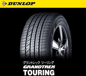 【送料無料】【新品】【乗用車用タイヤ】235/60R18 ダンロップ GRANDTREK TOURING