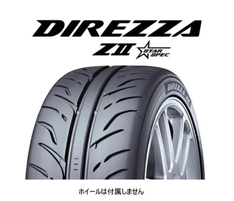 【送料無料】【新品】【乗用車用タイヤ】225/40R18 ダンロップ DIREZZA Z2 STAR SPEC