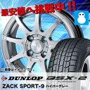 【期間限定送料無料】145/80R13 スタッドレスタイヤ ホイールセット ダンロップ DSX-2 ZACK Sport-9 4本セット