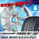 【送料無料】145/80R13 スタッドレスタイヤ ホイールセット ダンロップ DSX-2 ZACK Sport-9 4本セット