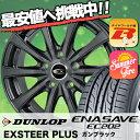 205/55R16 91V ダンロップ DUNLOP EC202 エクスタープラス サマータイヤホイール4本セット低燃費 エコタイヤ