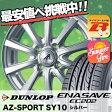 165/55R14 72V ダンロップ DUNLOP EC202 AZスポーツ SY-10 サマータイヤホイール4本セット低燃費 エコタイヤ