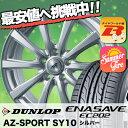 205/55R16 91V ダンロップ DUNLOP EC202 AZスポーツ SY-10 サマータイヤホイール4本セット低燃費 エコタイヤ