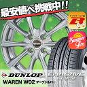 185/65R14 86S ダンロップ DUNLOP EC202 ヴァーレンW02 サマータイヤホイール4本セット低燃費 エコタイヤ