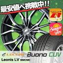 225/65R17 102V LUCCINI ルッチーニ Buono CUV ヴォーノ CUV weds LEONIS LV ウエッズ レオ...