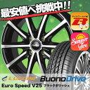155/55R14 LUCCINI ルッチーニ Buono Drive ヴォーノ ドライヴ EuroSpeed V25 ユーロスピード V25 サマータイヤホイール4本セット