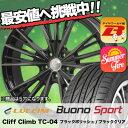 215/40R18 89W XL LUCCINI ルッチーニ Buono Sport ヴォーノ スポーツ Cliff Climb TC-04 クリフクライム TC04 サマータイヤホイール4本セット