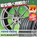 245/40R18 TOYO TIRES トーヨー タイヤ PROXES C1S プロクセスC1S RAYS GRAMLIGHTS 57FXX レイズ グラムライツ 57FXX サマータイヤホイール4本セット