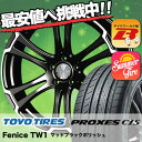 245/40R20 TOYO TIRES トーヨー タイヤ PROXES C1S プロクセスC1S Fenice TW1 フェニーチェ TW...