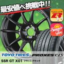 245/40R18 TOYO TIRES トーヨー タイヤ PROXES C1S プロクセスC1S SSR GT X01 SSR GT X01 サマータイヤホイール4本セット
