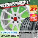 245/40R18 TOYO TIRES トーヨー タイヤ PROXES C1S プロクセスC1S LeyBahn WGS レイバーン WGS サマータイヤホイール4本セット