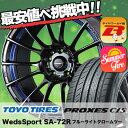 225/55R17 TOYO TIRES トーヨー タイヤ PROXES C1S プロクセス C1S WedsSport SA-72R ウェッズスポーツ SA-72R サマータイヤホイール4本セット