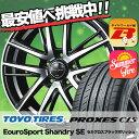 245/40R18 TOYO TIRES トーヨー タイヤ PROXES C1S プロクセスC1S EouroSport Shandry SE ユーロスポーツ シャンドリーSE サマータイヤホイール4本セット