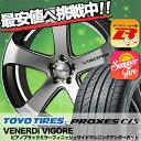245/40R18 TOYO TIRES トーヨー タイヤ PROXES C1S プロクセスC1S VENERDi VIGORE ヴェネルディ ヴィゴーレ サマータイヤホイール4本セット