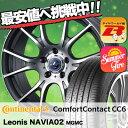 195/65R15 CONTINENTAL コンチネンタル ComfortContact CC6 コンフォートコンタクト CC6 weds LEONIS NAVIA 02 ウエッズ レオニス ナヴィア 02 サマータイヤホイール4本セット