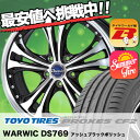 225/45R17 88V TOYO TIRES トーヨー タイヤ PROXES CF2 プロクセス CF2 Warwic DS769 ワーウィック DS769 サマータイヤホイール4本セット