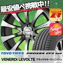 225/55R19 99V TOYO TIRES トーヨー タイヤ PROXES CF2 SUV プロクセス CF2 SUV VENERDI LEVOLTE ヴェネルディ レヴォルテ サマータイヤホイール4本セット