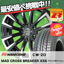 18インチ NANKANG ナンカン CW-20 CW-20 225/50/18 225-50-18 サマーホイールセット225/50R18 NANKANG ナンカン CW-20 CW-20 MAD CROSS BREAKER XS6 マッドクロス ブレイカー XS6 サマータイヤホイール4本セット for 200系ハイエース