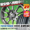 155/55R14 69V TOYO TIRES トーヨー タイヤ DRB LCZ010 LCZ010 サマータイヤホイール4本セット
