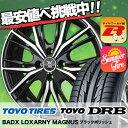 165/45R16 74W TOYO TIRES トーヨー タイヤ DRB BADX LOXARNY MAGNUS バドックス ロクサーニ マグナス サマータイヤホイール4本セット