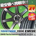 225/45R18 91W TOYO TIRES トーヨー タイヤ DRB DRB ENKEI PerformanceLine PF-07 エンケイ パフォーマンスライン PF07 サマータイヤホイール4本セット