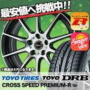 185/55R16 83V TOYO トーヨー DRB CROSS SPEED PREMIUM-R クロススピード プレミアムR サマータイヤホイール4本セット