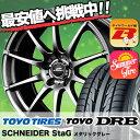 205/55R16 トーヨー DRB シュナイダースタッグ サマータイヤホイール4本セット