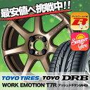 185/55R15 TOYO TIRES トーヨー タイヤ DRB DRB WORK EMOTION T7R ワーク エモーション T7R サマータイヤホイール4本セット
