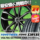 165/55R15 TOYO TIRES トーヨー タイヤ DRB DRB VOLTEC EXTREME KIRA ボルテック エクストリーム キラ サマータイヤホイール4本セット