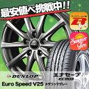 195/60R16 89H DUNLOP ダンロップ ENASAVE EC203 エナセーブ EC203 Euro Speed V25 ユーロスピード V25 サマータイヤホイール4本セット