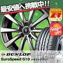 『期間限定送料無料!!国産 サマータイヤセット』 195/65R15 91H DUNLOP ダンロップ ENASAVE EC203 エナセーブ EC203 Euro Speed G10 ユーロスピード G10 サマータイヤホイール4本セット