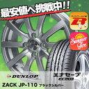 『期間限定送料無料!!国産 サマータイヤセット』 175/65R15 ダンロップ(DUNLOP) ENASAVE EC203 ZACK JP-110 サマータイヤホイール4本セット