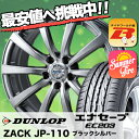 『期間限定送料無料!!国産 サマータイヤセット』 195/60R16 ダンロップ(DUNLOP) ENASAVE EC203 ZACK JP-110 サマータイヤホイール4本セット