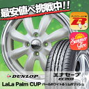 175/65R15 DUNLOP ダンロップ ENASAVE EC203 エナセーブ EC203 LaLa Palm CUP ララパーム カップ サマータイヤホイール4本セット