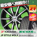165/50R15 73V YOKOHAMA ヨコハマ ECOS ES31 エコス ES31 JP STYLE WOLX JPスタイル ヴォルクス サマータイヤホイール4本セット