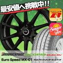 『新型プリウス専用サイズ』 195/65R15 91H BRIDGESTONE ブリヂストン ECOPIA EX20 RV エコピア EX20 RV Euro Speed MX-01 ユーロスピード MX-01 サマータイヤホイール4本セット