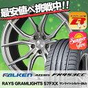 245/45R20 FALKEN ファルケン AZENIS FK453CC アゼニス FK453CC RAYS GRAMLIGHTS 57FXX レイズ グラムライツ 57FXX サマータイヤホイール4本セット