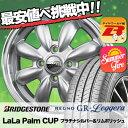 165/55R14 BRIDGESTONE ブリヂストン REGNO GR-Leggera レグノ GR レジェーラ LaLa Palm CUP ララパーム カップ サマータイヤホイール4本セット