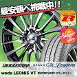 165/55R14 72V BRIDGESTONE ブリヂストン REGNO GR-Leggera レグノ GR レジェーラ weds LEONIS VT ウエッズ レオニス VT サマータイヤホイール4本セット