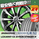 235/55R17 99W BRIDGESTONE ブリヂストン REGNO GR-XI レグノ GR クロスアイ BADX LOXARNY...