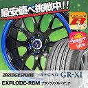 235/45R17 BRIDGESTONE ブリヂストン REGNO GR-XI レグノ GR クロスアイ EXPLODE-RBM エクスプラウド RBM サマータイヤホイール4本セット