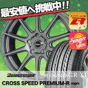 215/45R17 87W BRIDGESTONE ブリヂストン REGNO GR-XI レグノ GR クロスアイ CROSS SPEED PREMIUM-R クロススピード プレミアムR サマータイヤホイール4本セット