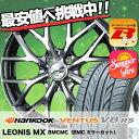 165/45R16 HANKOOK ハンコック VENTUS V8 RS H424 ベンタス V8 RS H424 weds LEONIS MX ウェッズ レオニス MX サマータイヤホイール4本セット