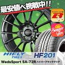 205/65R16 HIFLY е╧еде╒ещед HF201 еиеде┴еие╒ббе╦еде▐еыеде┴ WedsSport SA-72R ежезе├е║е╣е▌б╝е─ SA-72R е╡е▐б╝е┐едефе█едб╝еы4╦▄е╗е├е╚