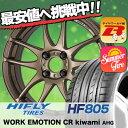 輪胎, 車輪 - 205/40R17 HIFLY ハイフライ HF805 HF805 WORK EMOTION CR kiwami ワーク エモーション CR 極 サマータイヤホイール4本セット