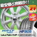 195/55R16 HIFLY ハイフライ HF805 HF805 LaLa Palm CUP ララパーム カップ サマータイヤホイール4本セット
